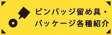 ピンバッチ留め具紹介