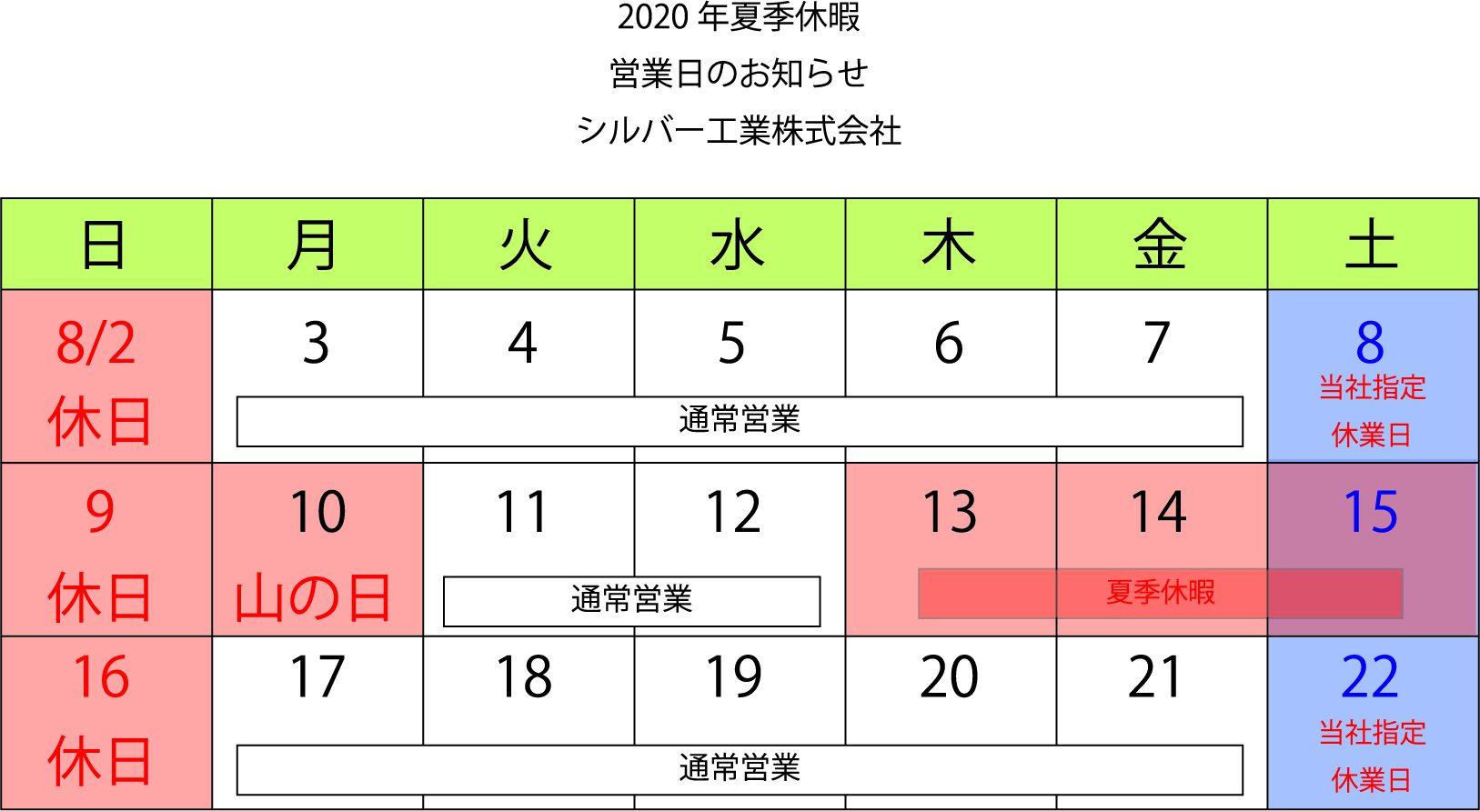 シルバー工業株式会社 夏季休暇 日程 カレンダー ピンバッジ制作 短納期